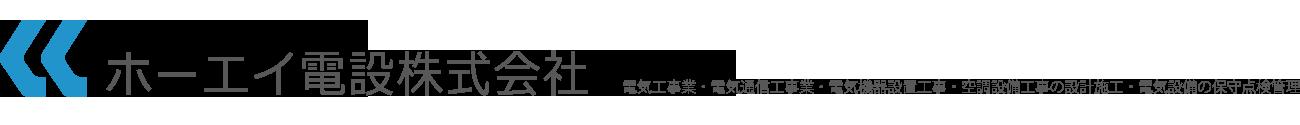 ホーエイ電設株式会社(東京都福生市)